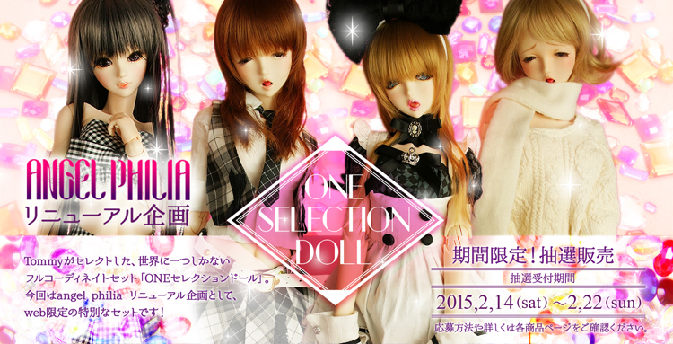 one selection doll - ANGEL PHILIA